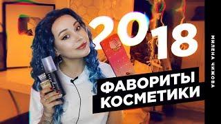 МОИ ФАВОРИТЫ КОСМЕТИКИ 2018! ❤️ Лучшие БЮДЖЕТНЫЕ продукты!