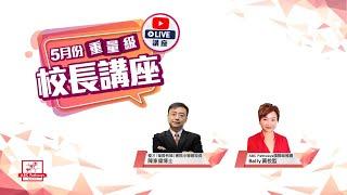 Publication Date: 2020-05-29   Video Title: ABC Pathways Group 校長Live直播講座