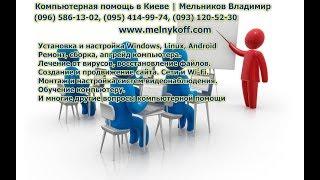 Компьютерная помощь, ремонт компьютера, Мельников Владимир