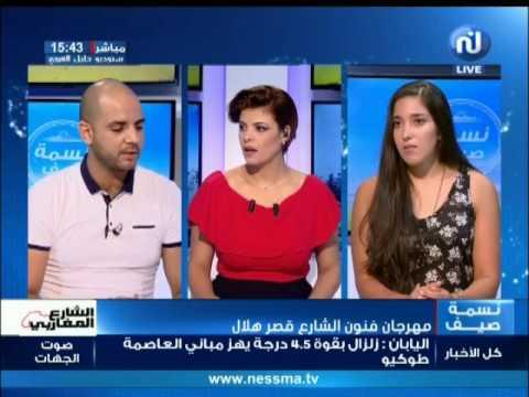 تونس البية مع الضيفة : مريم الفقير مديرة مهرجان فنون الشارع قصر هلال