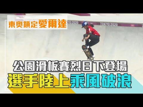 公園滑板賽烈日下登場 選手陸上乘風破浪|愛爾達電視20210804
