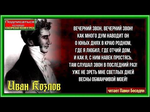 Вечерний звон Иван Козлов читает Павел Беседин