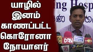 யாழில் இனம் காணப்பட்ட கொரோனா நோயாளர் | Today Jaffna News