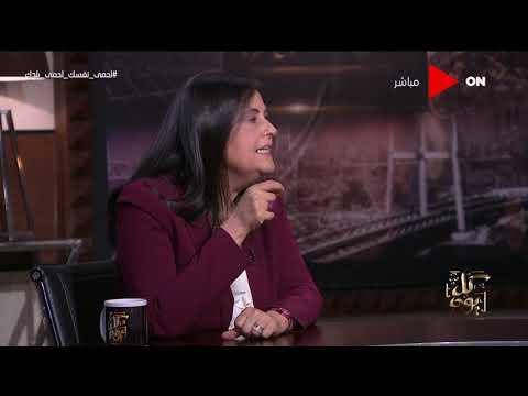 كل يوم - هويدا مصطفى:  المرأة أصبحت تشغل وزارات هامة ومؤثرة  - نشر قبل 22 ساعة