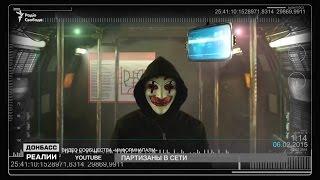 Кибервойна: украинские партизаны против войск России на Донбассе | «Донбасc.Реалии»