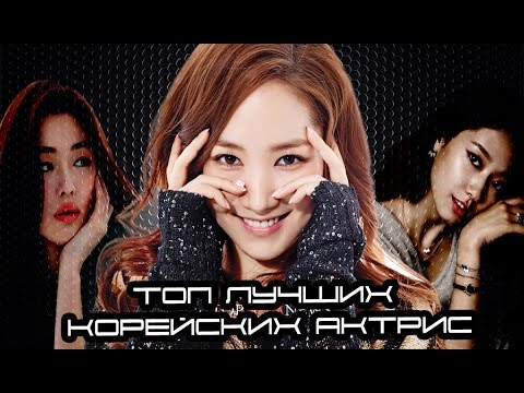 Видео: Топ 5 лучших корейских актрис