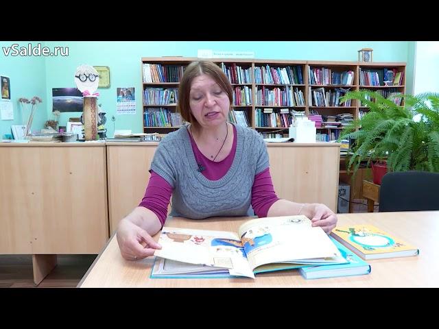 Книжная полка  Детям – об истории школ
