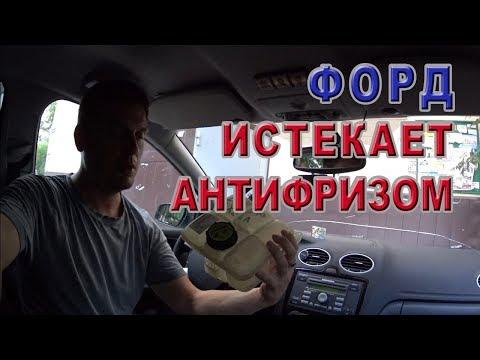 Замена бачка гура форд фокус 2