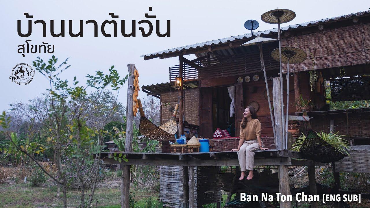 เที่ยวบ้านนาต้นจั่น ความสุขที่ตามหา สุโขทัย | Travel 101 | Ban Na Ton Chan [ENG SUB]