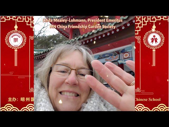 CNY Greeting from Linda Mealey-Lohmann, MN China Friendship Garden Society