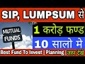 1 Crore Funds in 10 Years From 'SIP' and 'LUMPSUM' 'investment' in 'Mutual Fund' in India 2018-19