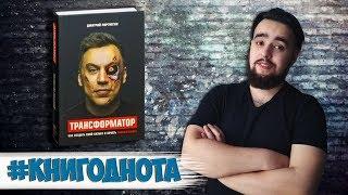 Обзор книги Трансформатор. Дмитрий Портнягин облажался?! #КНИГОДНОТА