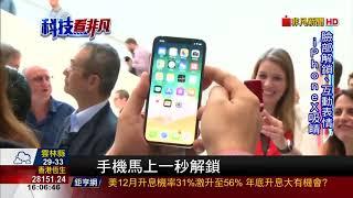 【科技看非凡】致敬!賈伯斯劇院內 10周年iPhoneX問世