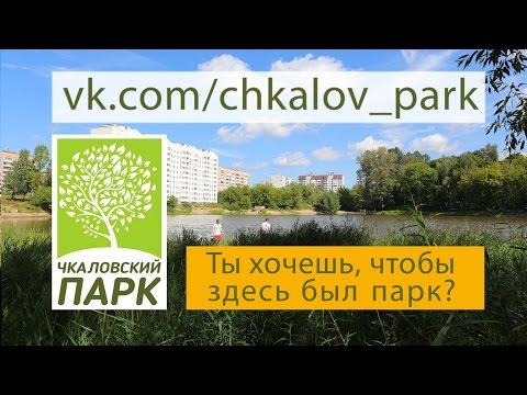 Чкаловский Парк -  Мы, любим Чкаловский!