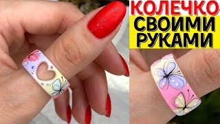 ЛАЙФХАК Кольцо своими руками из геля акригеля Под любой маникюр и дизайн ногтей