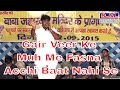 Download Gair Veer Ke Muh Me Fasna Achi Baat Nahi Se | New Kota Live Ragni 2016 | SM Communication MP3 song and Music Video