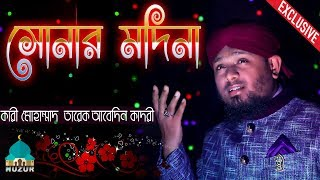 [6.12 MB] SONAR MADINA NEW VERSION | সোনার মদিনা | TAREQ ABEDIN EXCLUSIVE ISLAMIC COVER SONG 2019
