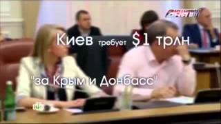 Кремль озадачен. Требование Киева заплатить 1 трлн долларов. Новости сегодня.