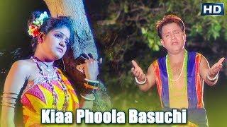 Kie Phoola Basuchi || ALBUM- Michha Maya Sansara || Narendra Kumar || WORLD MUSIC | Sidharth Bhakti