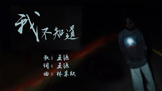 【TFBOYS王源Roy】新单曲《我不知道》歌词版  做你想做的,勇敢去闯吧【KarRoy凯源频道】 thumbnail