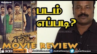 Sathru - Tamil  Movie Trailer, Reviews, Songs