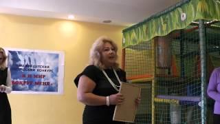 Ставропольский краевой детский творческий конкурс «Я и мир вокруг меня»