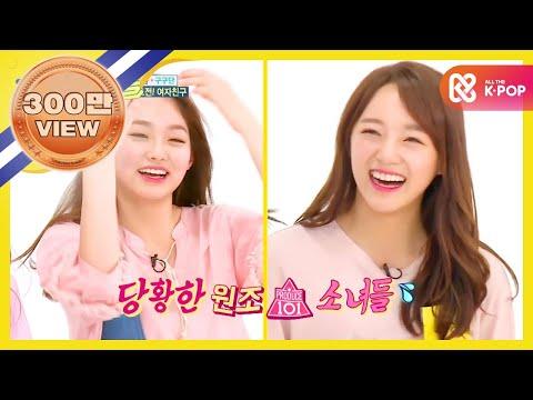 Weekly Idol EP259 Gugudan K-pop idol star cover dance battle