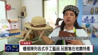 新社部落文化展示中心 促經濟重要平台 2018-01-09 TITV 原視新聞