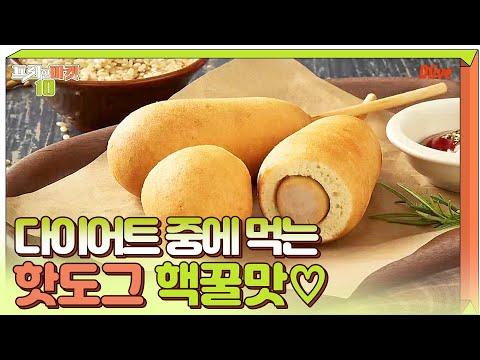 다이어트 중 핫도그를?! ㅇ0ㅇ 현미 닭가슴살 핫도그♪ | 프리한마켓10 freemarket10 EP.38