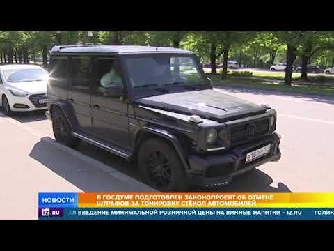 Депутаты предложили отменить штрафы за тонировку авто