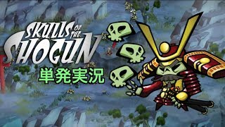 Skulls of the Shogun【単発】実況