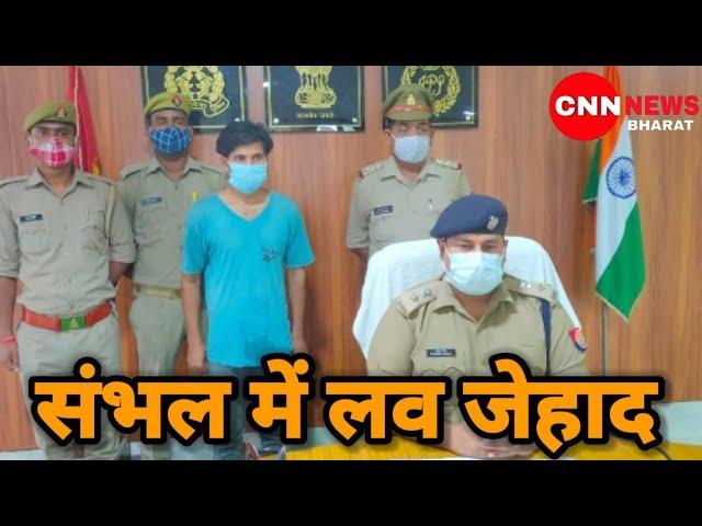 Sambhal News