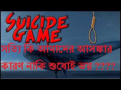 Blue whale still threats for us or not  ??? ব্ল হোয়েল আমাদের জন্য কি ততটা বিপদজনক জততা ভাবছি ?