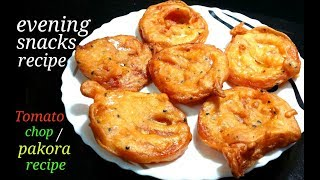 Tomato Pakora/Chop Recipe |Simple & Quick Snacks Recipe |Tomato Fry Recipe By Sahana