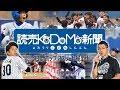 読売KODOMO新聞第13回学童軟式野球全国大会ポップアスリート星野仙一杯 関西開会式2019