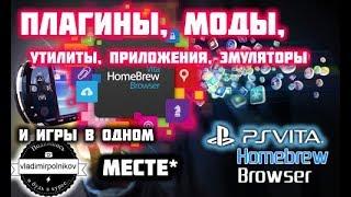 Бесплатный магазин приложений PlayStation (henkaku)
