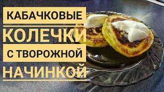 Кабачковые колечки c творожной начинкой // РЕЦЕПТЫ // Блюда из кабачков