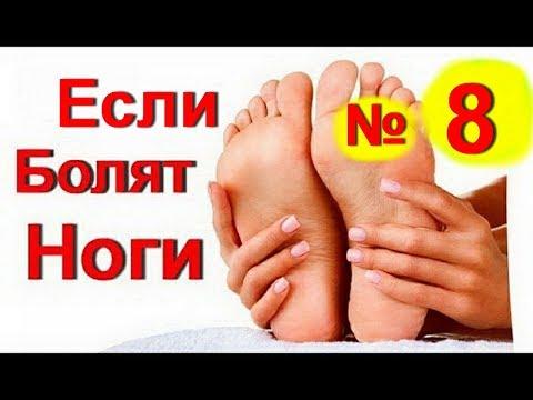 Болят вены на ногах: причины, что делать, чем лечить