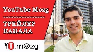 YouTube Mozg - советы видеоблогеру - продвижение канала и видео в интернете [ТРЕЙЛЕР]