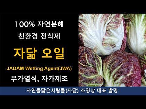 천연농약의 필수. 친환경 전착제 자닮오일 만들기(무가열, 자가제조) 자닮 유기농업, JADAM Wetting Agent [Multi-language Subtitles]
