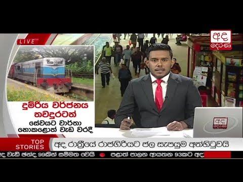 Ada Derana Late Night News Bulletin 10.00 pm - 2017.12.09