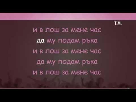 Щурците - Клетва - karaoke instrumental