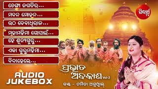 Gambar cover Prabhat Abakash | Vol 2 | Alekh Mahima Bhajan | Audio JukeBox | Namita Agrawal | Sidharth Music