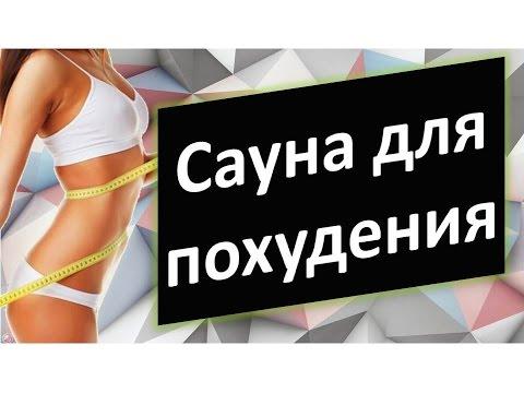 Сауна для похудения. В чём эффект сауны для похудения?