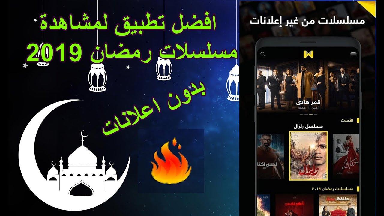 مسلسلات رمضان 2019 For Android Apk Download