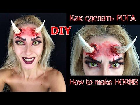 DIY. Как сделать рога черта, демона дьявола. How To Make Horns Of Demon, Diabolo.