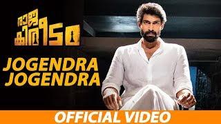 Jogendra Jogendra HD Full Song | Raja Kireedom | Rana | Kajal | Anup Rubens