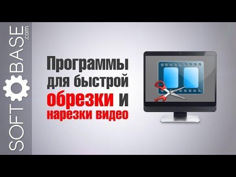 Как обрезать видео без перекодирования