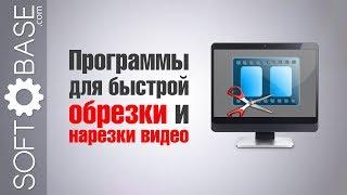 ТОП Программы для быстрой обрезки и нарезки видео