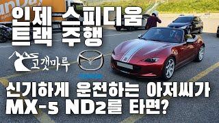 [트랙주행] 신기하게 운전하는 아저씨가 MX-5 ND2…